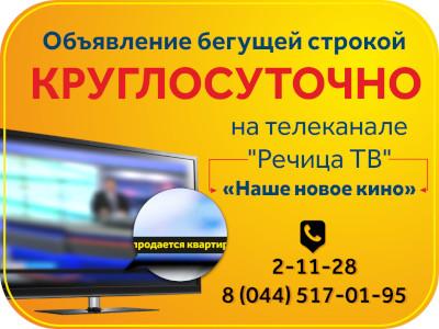 Телевид — объявление бегущей строкой на ТВ