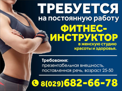 Требуется фитнес-инструктор