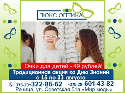 Люкс Оптика — очки для детей