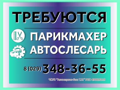 Автосервис ГАСС. Вакансии