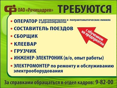 ОАО «Речицадрев» требуются