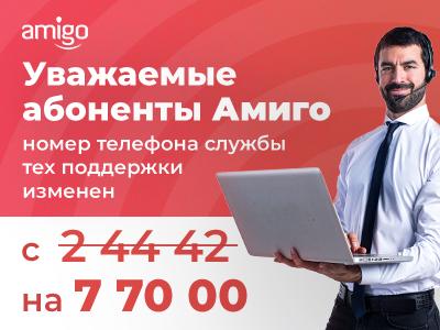 Уведомление об изменении номера 2-44-42 → 7-70-00