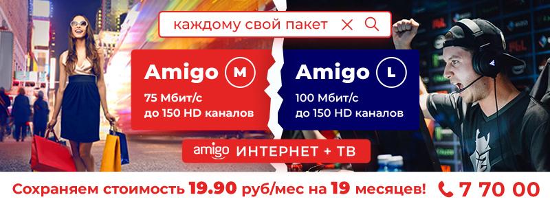 Amigo — Интернет и ТВ