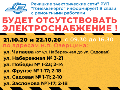 Речицкий РЭС информирует