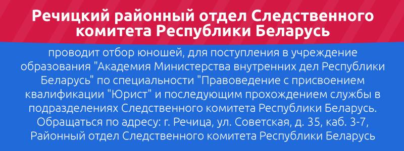 Речицкий РОСК информирует