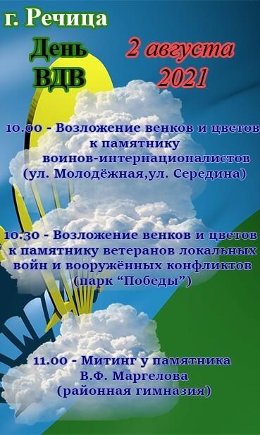 2 августа в Речице отметят День ВДВ. Афиша мероприятий