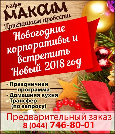 Кафе «МАКСИМ» − Новогодние корпоративы и встреча Нового 2018 года