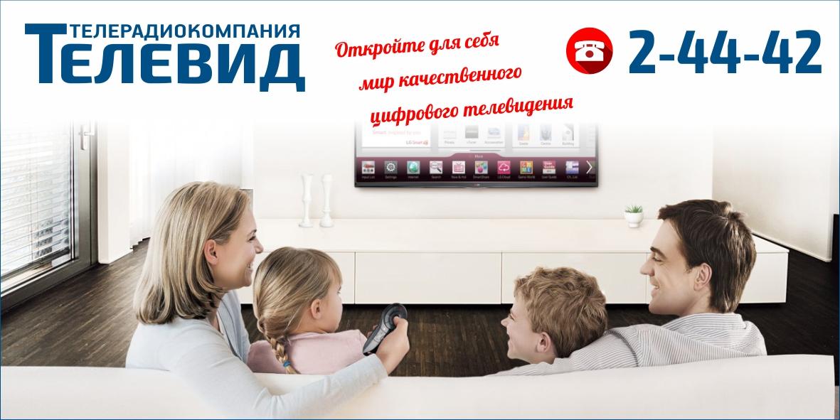 Телевид − цифровое телевидение в Речице