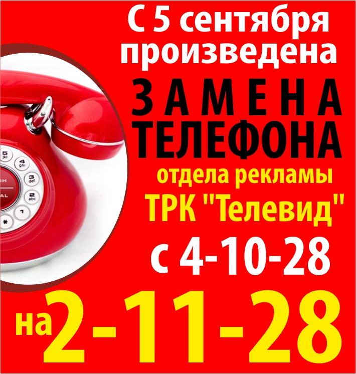 В сентябре произведена замена номера телефона отдела рекламы